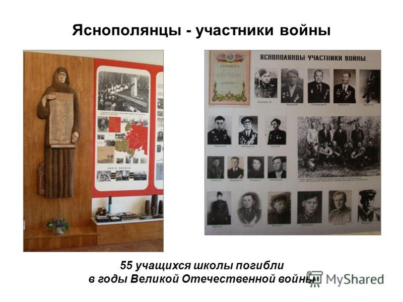 Яснополянцы - участники войны 55 учащихся школы погибли в годы Великой Отечественной войны
