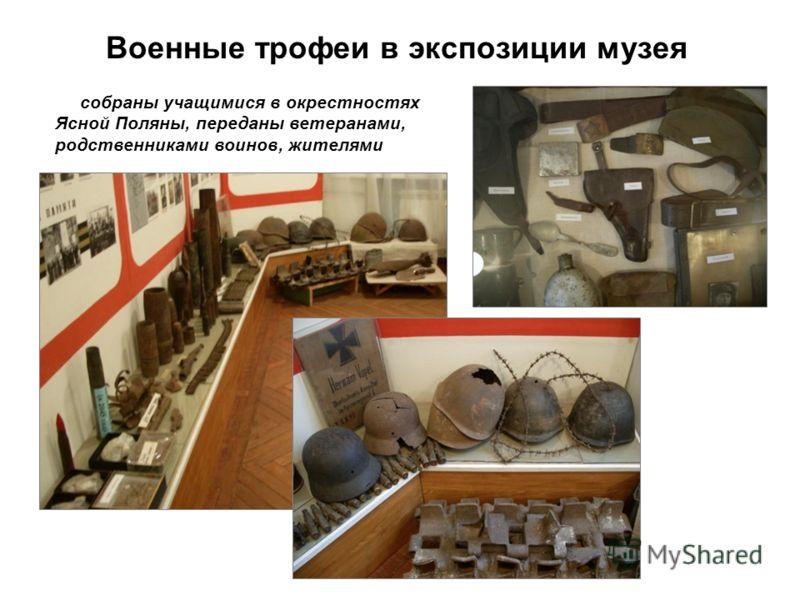 Военные трофеи в экспозиции музея собраны учащимися в окрестностях Ясной Поляны, переданы ветеранами, родственниками воинов, жителями