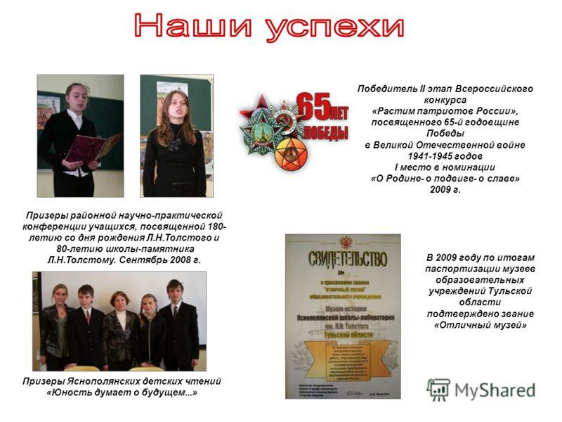 Всероссийский патриотический конкурс великая россия