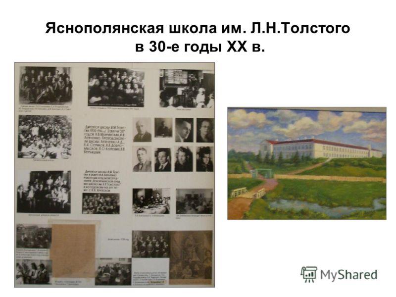 Яснополянская школа им. Л.Н.Толстого в 30-е годы XX в.