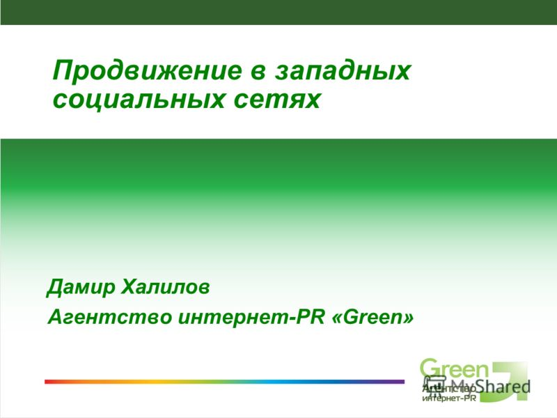SMM-агентство GreenPR Дамир Халилов Агентство интернет-PR «Green» Продвижение в западных социальных сетях