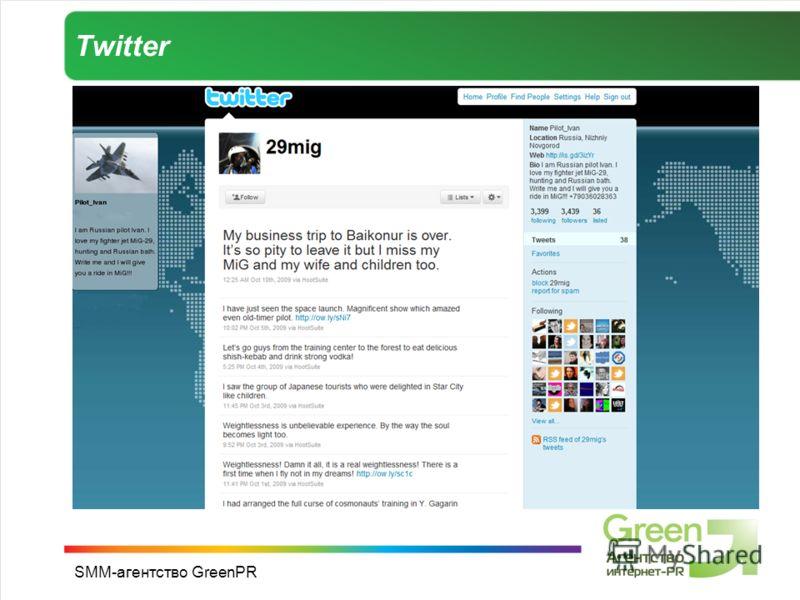 SMM-агентство GreenPR Twitter