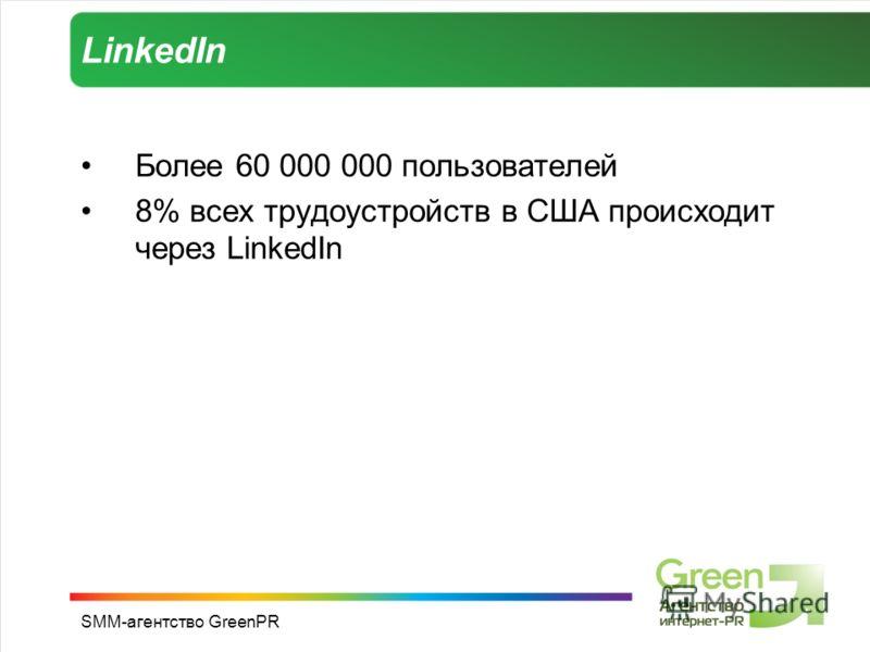 SMM-агентство GreenPR LinkedIn Более 60 000 000 пользователей 8% всех трудоустройств в США происходит через LinkedIn