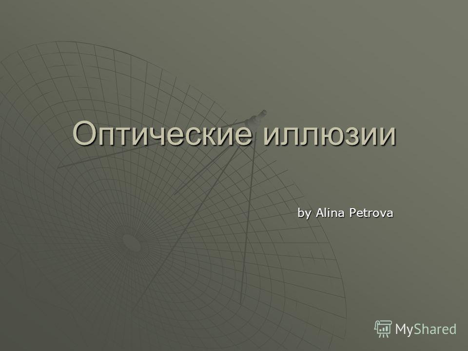 Оптические иллюзии by Alina Petrova by Alina Petrova