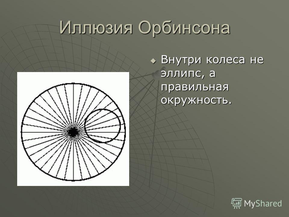 Иллюзия Орбинсона Внутри колеса не эллипс, а правильная окружность. Внутри колеса не эллипс, а правильная окружность.