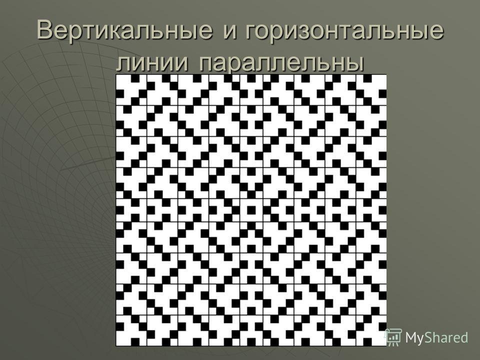 Вертикальные и горизонтальные линии параллельны