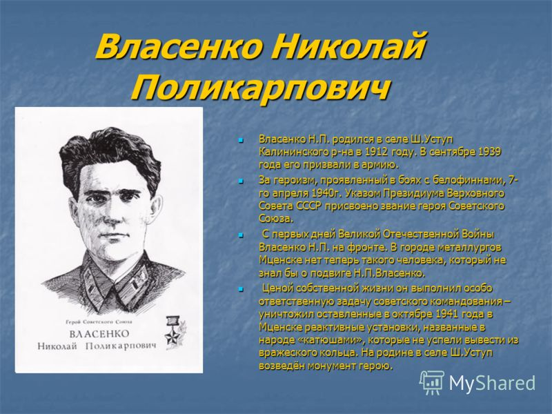 Власенко Николай Поликарпович Власенко Н.П. родился в селе Ш.Уступ Калининского р-на в 1912 году. В сентябре 1939 года его призвали в армию. Власенко Н.П. родился в селе Ш.Уступ Калининского р-на в 1912 году. В сентябре 1939 года его призвали в армию