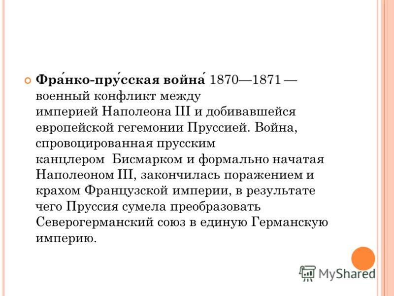 Ф РАНКО - П РУССКАЯ ВОЙНА