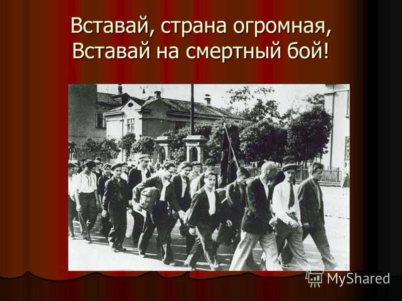 Вставай, страна огромная, Вставай на смертный бой!