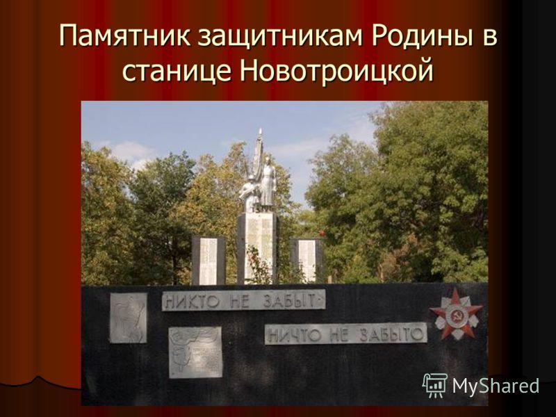 Памятник защитникам Родины в станице Новотроицкой
