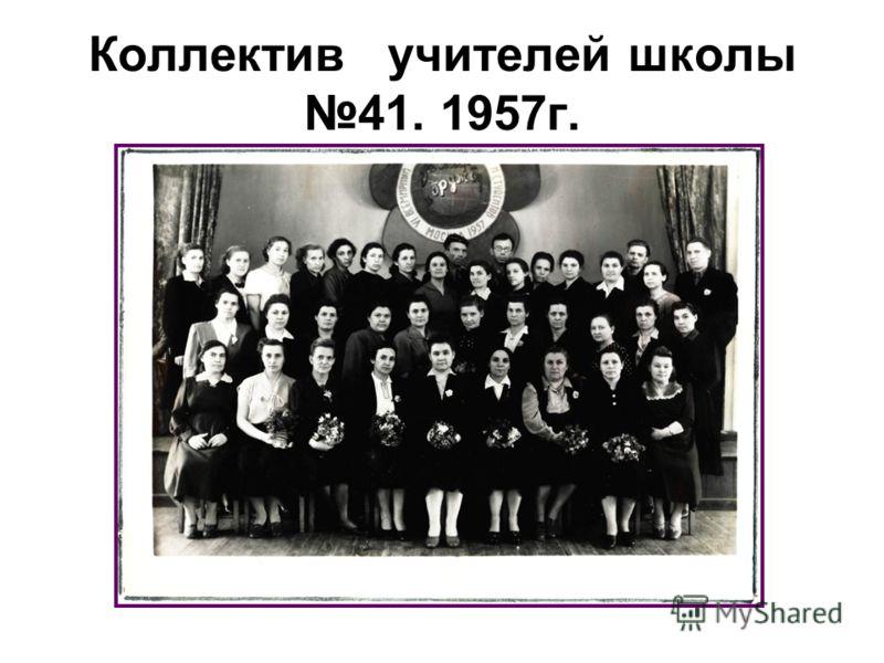 Коллектив учителей школы 41. 1957г.