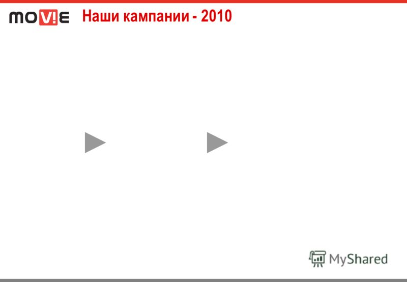 Наши кампании - 2010