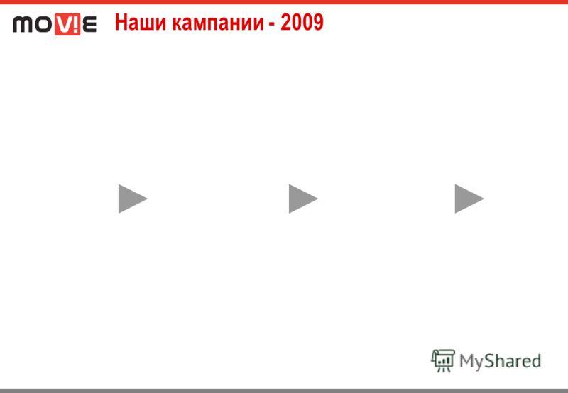 Наши кампании - 2009