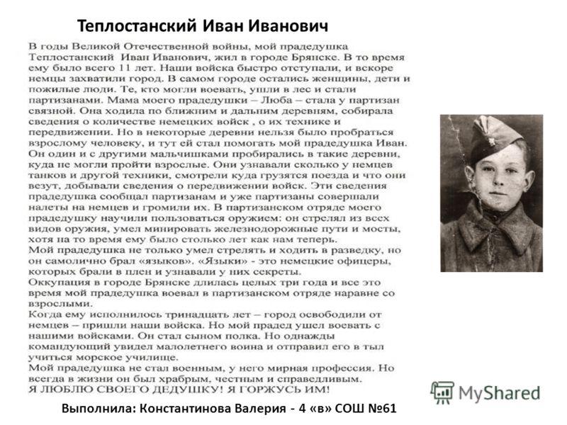 Теплостанский Иван Иванович Выполнила: Константинова Валерия - 4 «в» СОШ 61