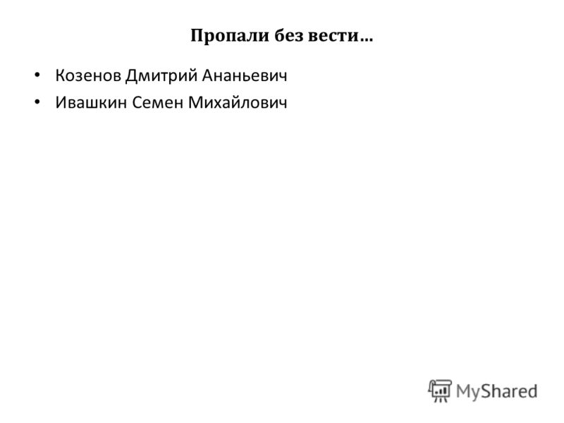 Пропали без вести… Козенов Дмитрий Ананьевич Ивашкин Семен Михайлович