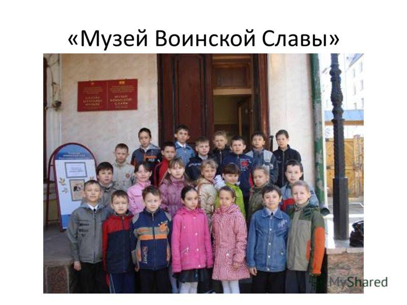 «Музей Воинской Славы»