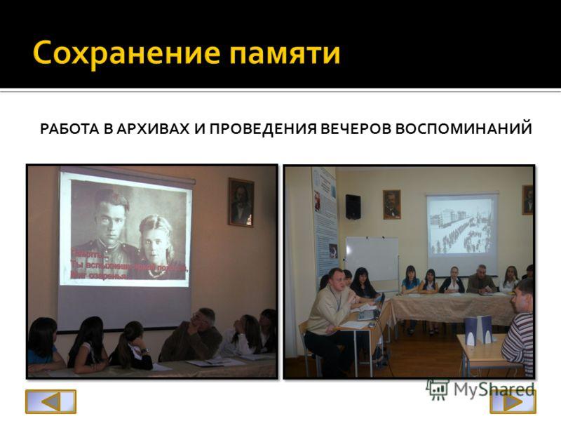 Молодежь Каков вклад молодежи по сохранению памяти об этой Великой и страшной войне ?