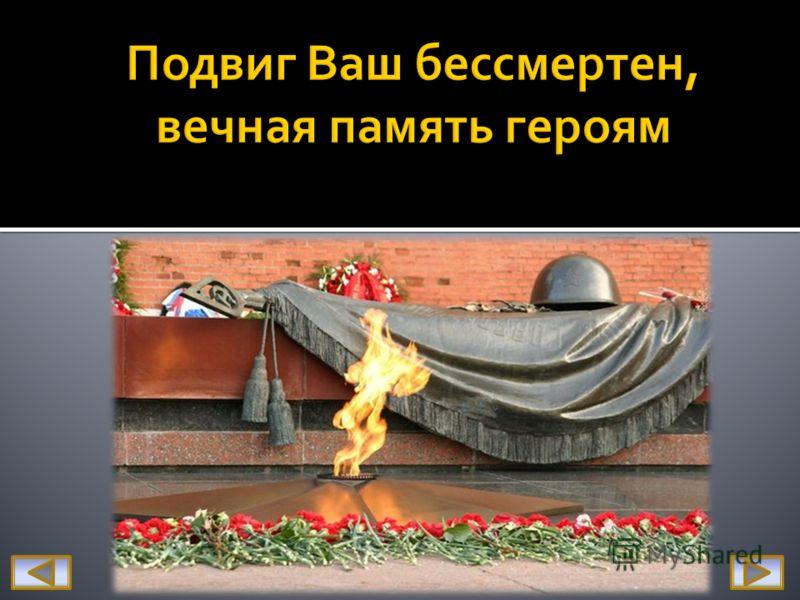 Наш класс принимает участие в концертах посвященных памяти событий Великой Отечественной войны.. Мы должны помнить наших дедов и прадедов, отдавших жизнь за свое будущее – за нас с вами