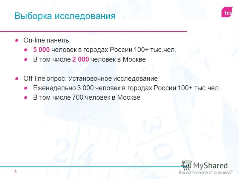 8 Выборка исследования On-line панель 5 000 человек в городах России 100+ тыс.чел. В том числе 2 000 человек в Москве Off-line опрос: Установочное исследование Еженедельно 3 000 человек в городах России 100+ тыс.чел. В том числе 700 человек в Москве