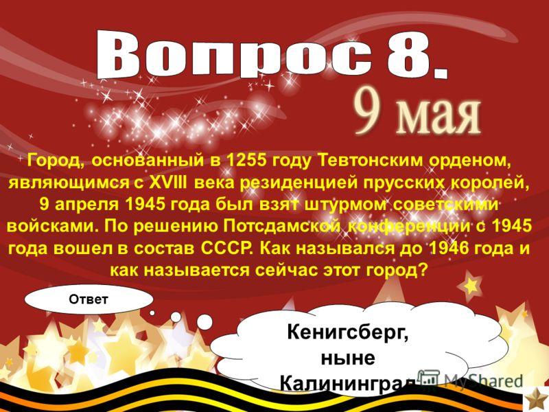 Город, основанный в 1255 году Тевтонским орденом, являющимся с XVIII века резиденцией прусских королей, 9 апреля 1945 года был взят штурмом советскими войсками. По решению Потсдамской конференции с 1945 года вошел в состав СССР. Как назывался до 1946