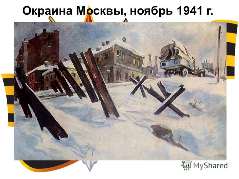 Окраина Москвы, ноябрь 1941 г.