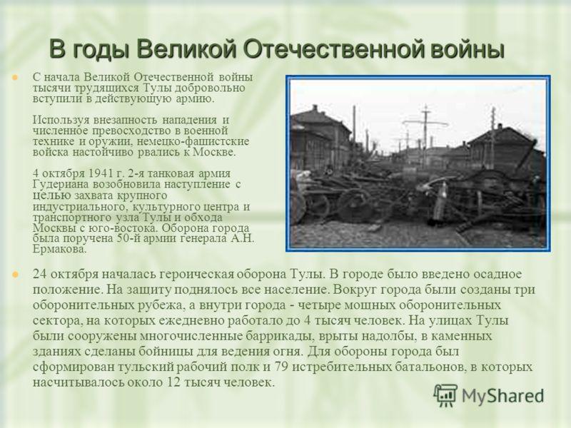 В годы Великой Отечественной войны 24 октября началась героическая оборона Тулы. В городе было введено осадное положение. На защиту поднялось все население. Вокруг города были созданы три оборонительных рубежа, а внутри города - четыре мощных оборони