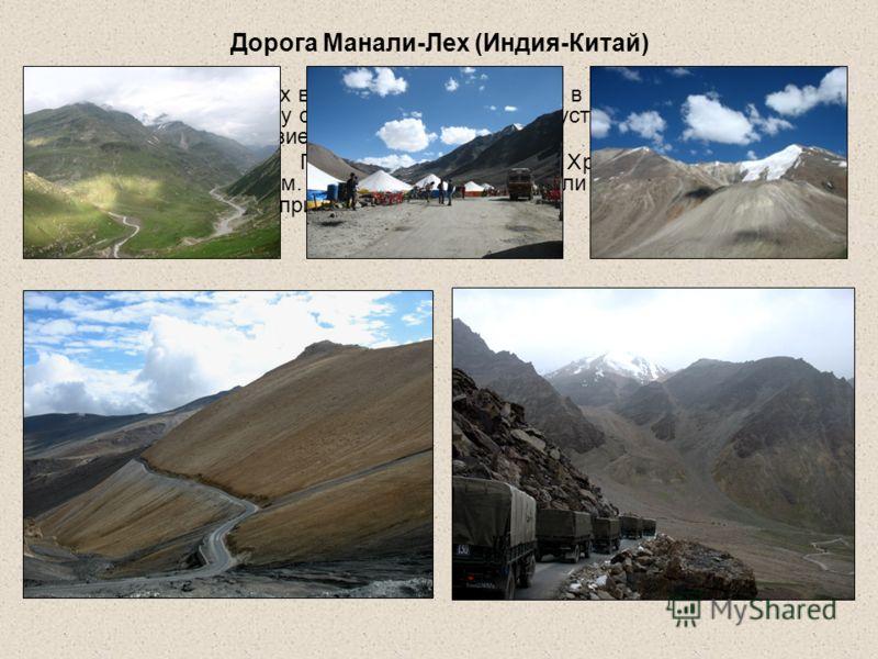 Дорога Манали-Лех (Индия-Китай) Это одна из самых высокогорных и красивых в мире. Дорога связывает зеленые долины Куллу с пустынными горными пустынями Ладакха, Южную Азию с Центрально Азией. Она пересекает Главный Гималайский Хребет, поднимаясь на пе