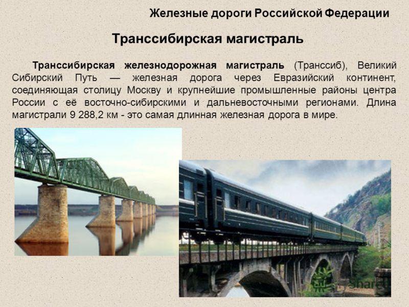 Железные дороги Российской Федерации Транссибирская магистраль Транссибирская железнодорожная магистраль (Транссиб), Великий Сибирский Путь железная дорога через Евразийский континент, соединяющая столицу Москву и крупнейшие промышленные районы центр
