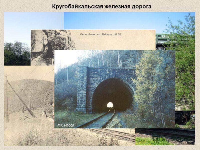 Кругобайкальская железная дорога Кругобайкальская железная дорога безусловно является одной из самых главных достопримечательностей юга Байкала. Построенная в конце ХIX – начале XX века и в настоящее время тупиковая, она как бы замерла и сохранила ду