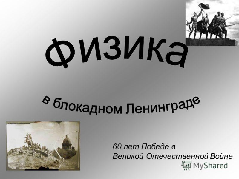 60 лет Победе в Великой Отечественной Войне