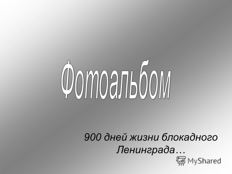 900 дней жизни блокадного Ленинграда…