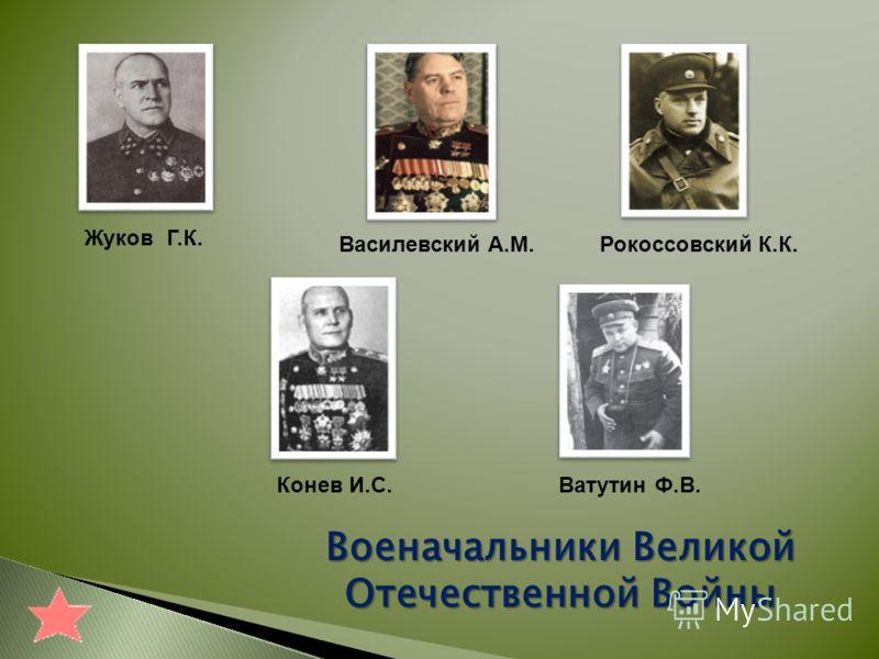 Жуков Г.К. Василевский А.М.Рокоссовский К.К. Конев И.С.Ватутин Ф.В.