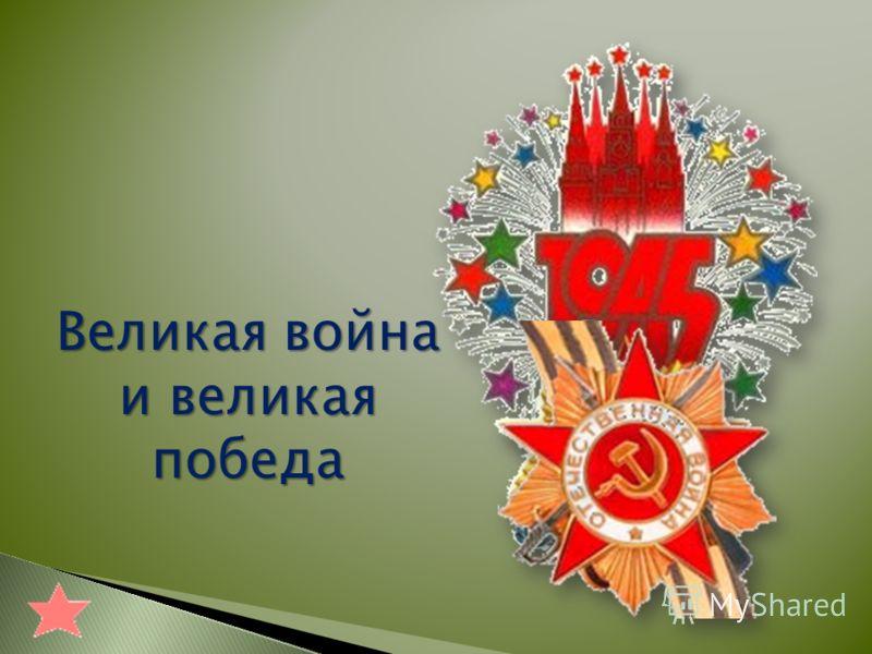 Великая война и великая победа