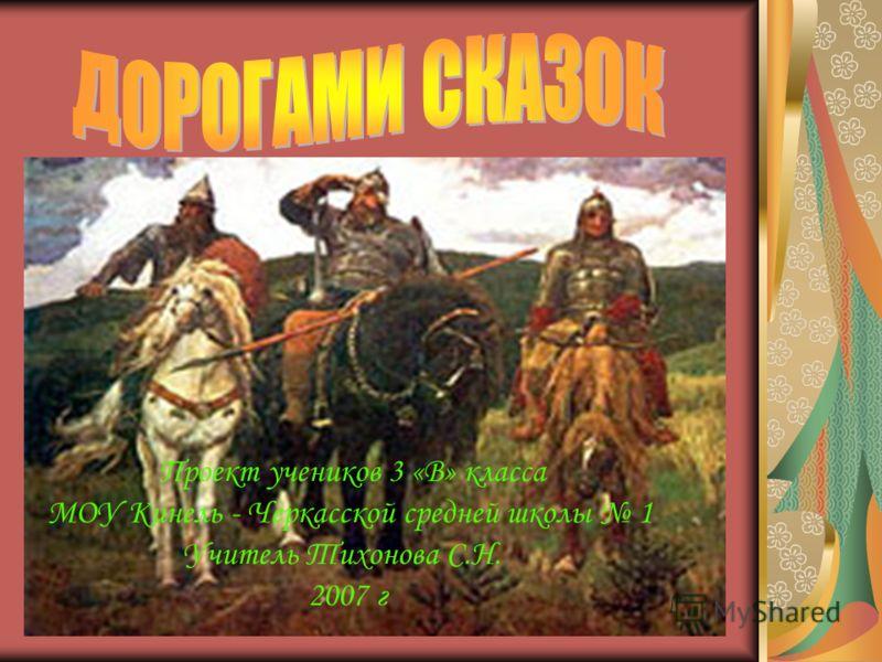 Проект учеников 3 «В» класса МОУ Кинель - Черкасской средней школы 1 Учитель Тихонова С.Н. 2007 г