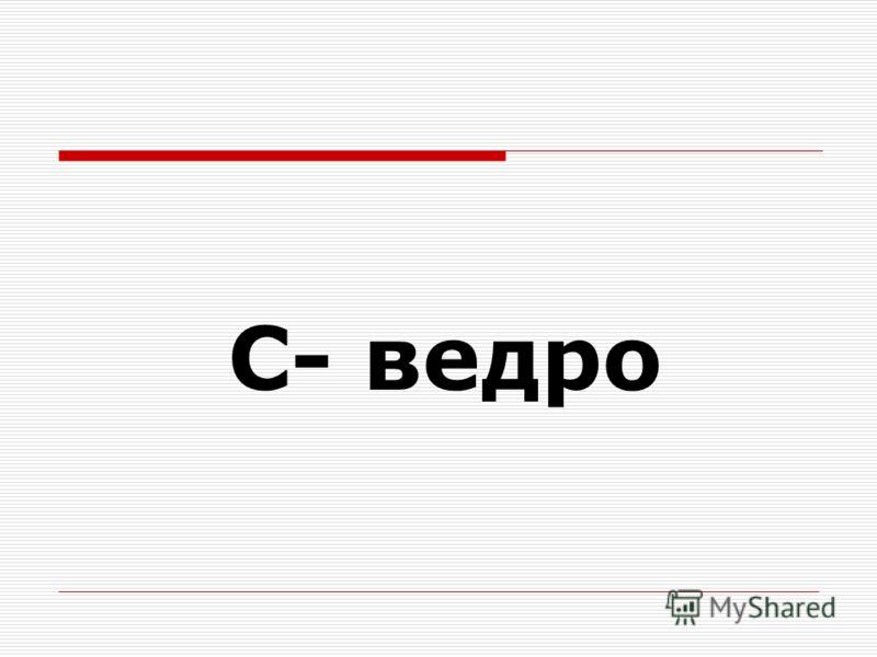С- ведро