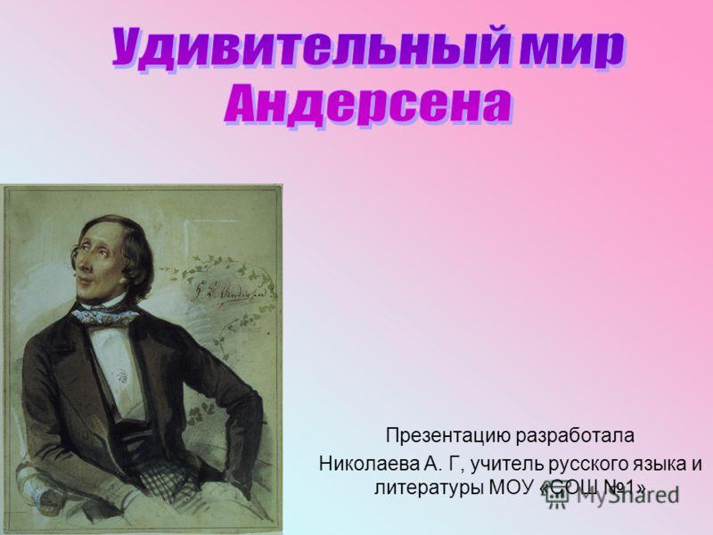 Презентацию разработала Николаева А. Г, учитель русского языка и литературы МОУ «СОШ 1»