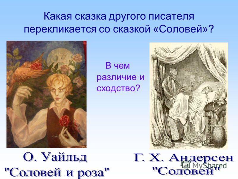 Какая сказка другого писателя перекликается со сказкой «Соловей»? В чем различие и сходство?