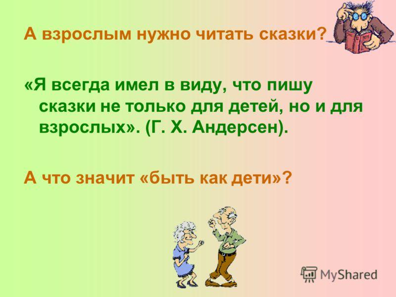 А взрослым нужно читать сказки? «Я всегда имел в виду, что пишу сказки не только для детей, но и для взрослых». (Г. Х. Андерсен). А что значит «быть как дети»?