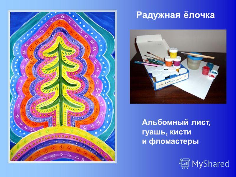 Радужная ёлочка Альбомный лист, гуашь, кисти и фломастеры