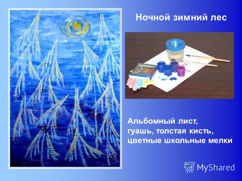 Ночной зимний лес Альбомный лист, гуашь, толстая кисть, цветные школьные мелки
