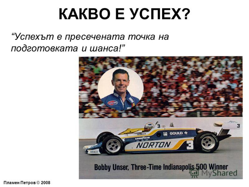 КАКВО Е УСПЕХ? Пламен Петров © 2008 Успехът е пресечената точка на подготовката и шанса!