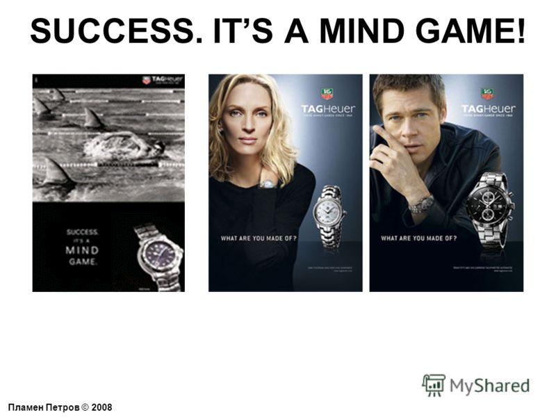 SUCCESS. ITS A MIND GAME! Пламен Петров © 2008