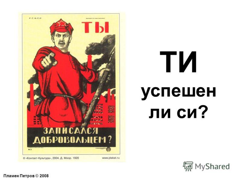 ТИ успешен ли си? Пламен Петров © 2008