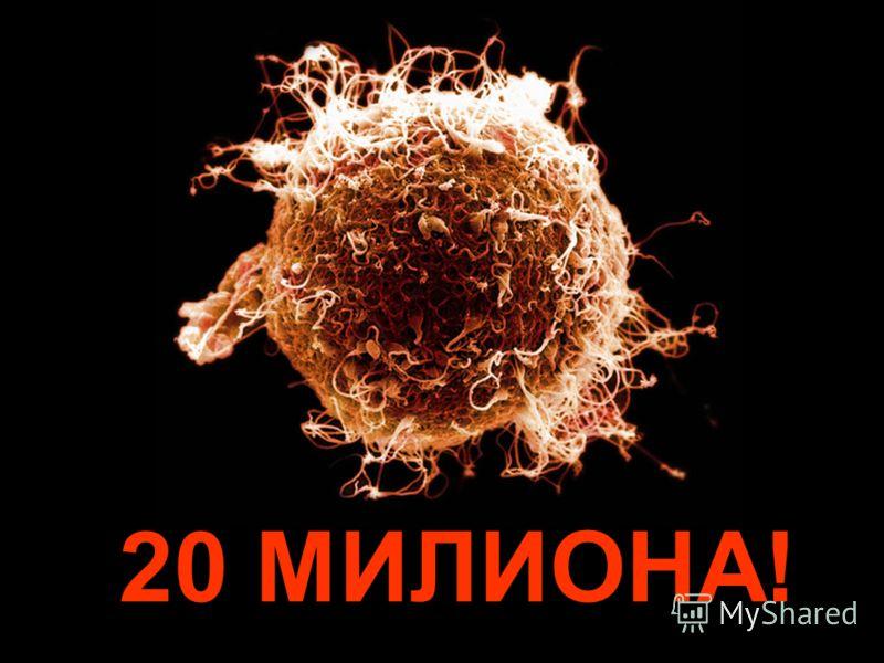 20 МИЛИОНА!