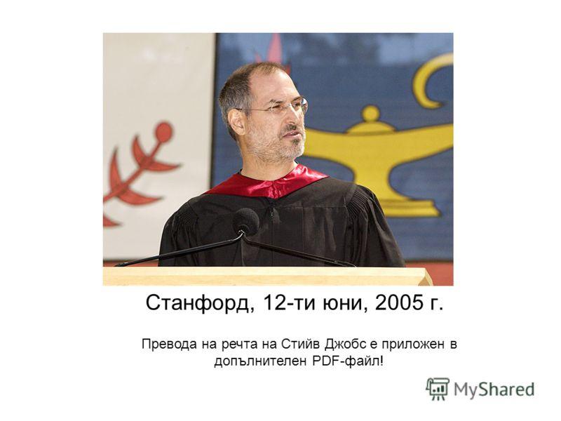 Станфорд, 12-ти юни, 2005 г. Превода на речта на Стийв Джобс е приложен в допълнителен PDF-файл!