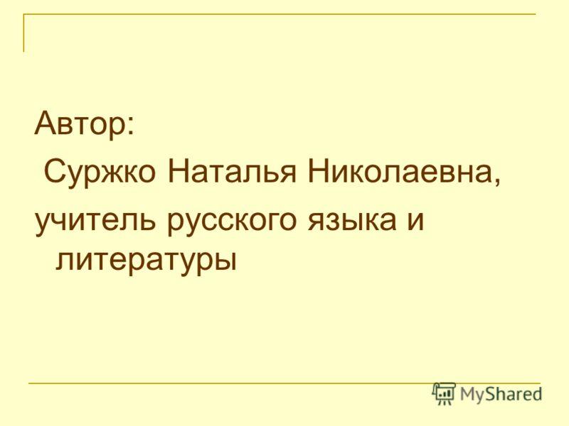 Автор: Суржко Наталья Николаевна, учитель русского языка и литературы