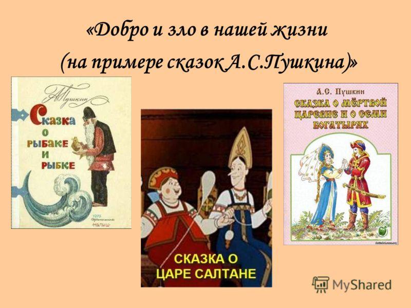 «Добро и зло в нашей жизни (на примере сказок А.С.Пушкина)»