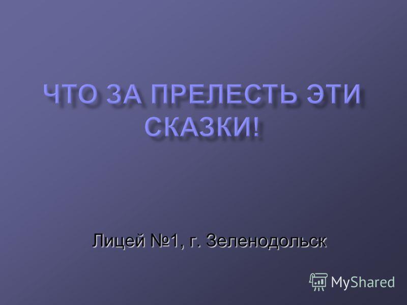 Лицей 1, г. Зеленодольск