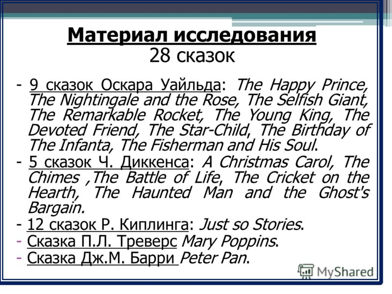 Материал исследования 28 сказок - 9 сказок Оскара Уайльда: The Happy Prince, The Nightingale and the Rose, The Selfish Giant, The Remarkable Rocket, The Young King, The Devoted Friend, The Star-Child, The Birthday of The Infanta, The Fisherman and Hi