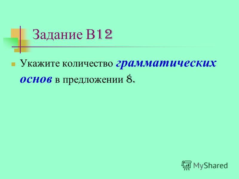 Задание В 12 Укажите количество грамматических основ в предложении 8.